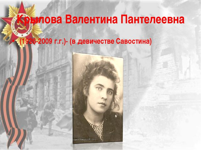 Крылова Валентина Пантелеевна (1926-2009 г.г.)- (в девичестве Савостина)