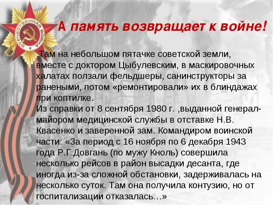 А память возвращает к войне! Там на небольшом пятачке советской земли, вместе...