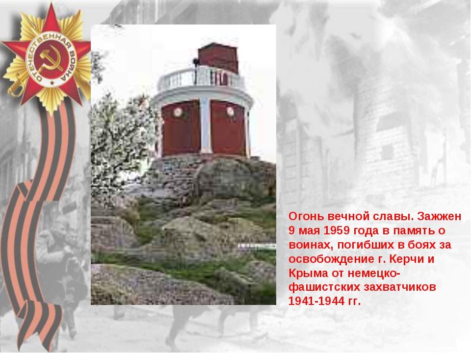 Огонь вечной славы. Зажжен 9 мая 1959 года в память о воинах, погибших в боях...