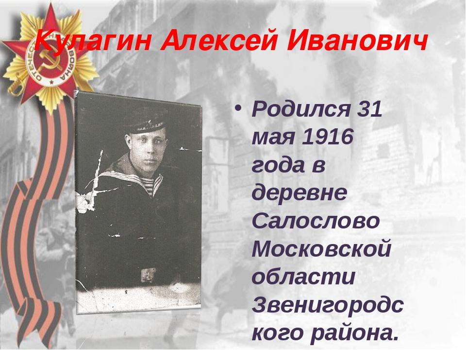 Кулагин Алексей Иванович Родился 31 мая 1916 года в деревне Салослово Московс...