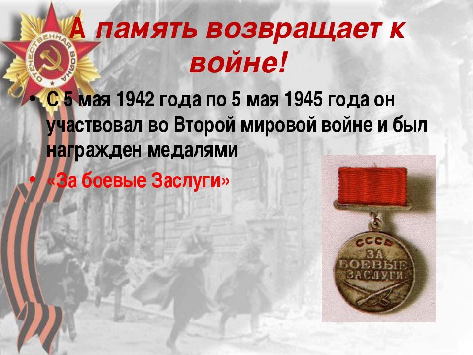 А память возвращает к войне! С 5 мая 1942 года по 5 мая 1945 года он участвов...