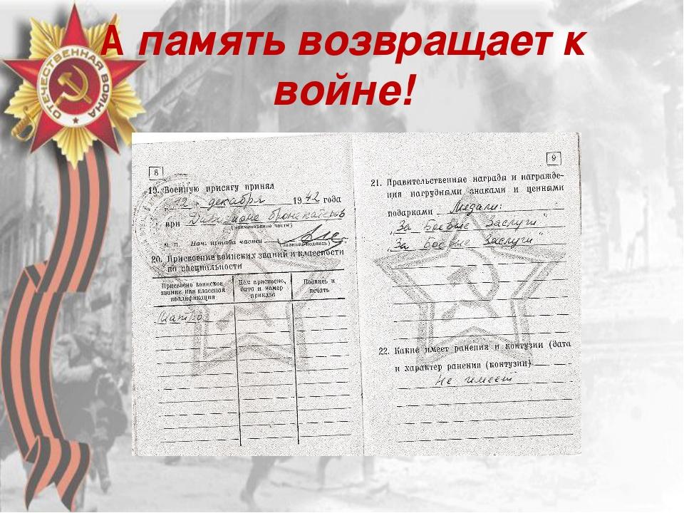 А память возвращает к войне!