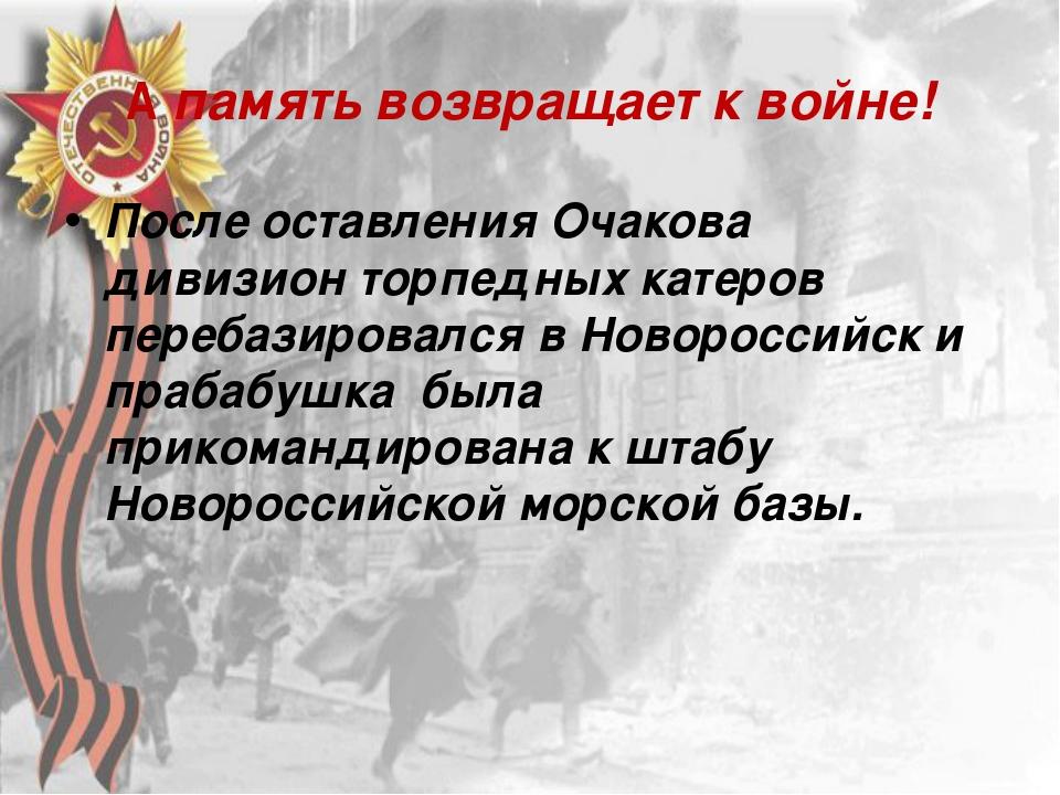 А память возвращает к войне! После оставления Очакова дивизион торпедных кате...