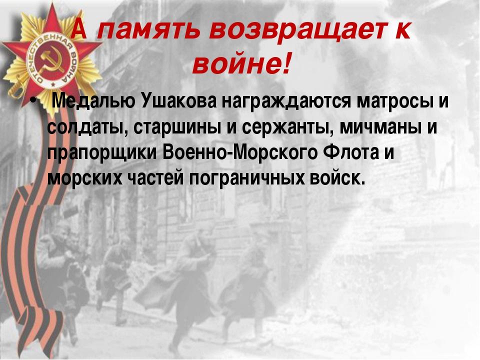 А память возвращает к войне! Медалью Ушакова награждаются матросы и солдаты,...