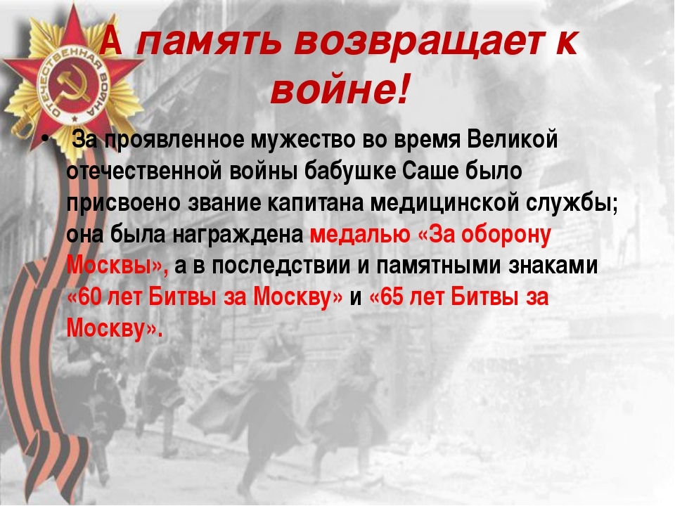 А память возвращает к войне! За проявленное мужество во время Великой отечест...