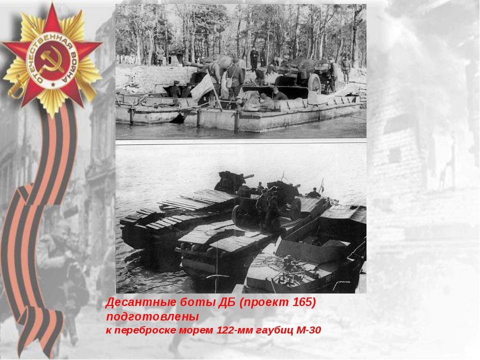 Десантные боты ДБ (проект 165) подготовлены к переброске морем 122-мм гаубиц...