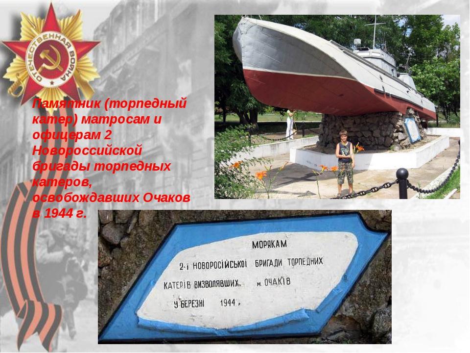 Памятник (торпедный катер) матросам и офицерам 2 Новороссийской бригады торпе...