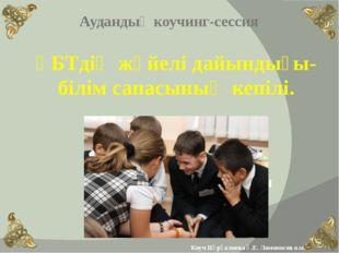 ҰБТдің жүйелі дайындығы- білім сапасының кепілі. Аудандық коучинг-сессия Коу