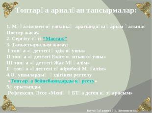 Коуч Нұрғалиева Ғ.Е. Ломоносов о.м. Топтарға арналған тапсырмалар: 1. Мұғалім