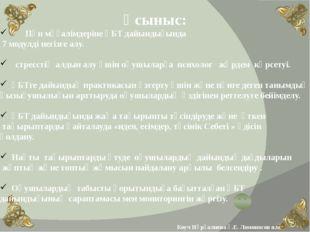 Коуч Нұрғалиева Ғ.Е. Ломоносов о.м. Ұсыныс: Пән мұғалімдеріне ҰБТ дайындығын