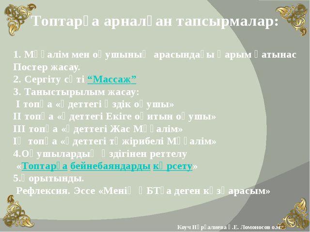 Коуч Нұрғалиева Ғ.Е. Ломоносов о.м. Топтарға арналған тапсырмалар: 1. Мұғалім...