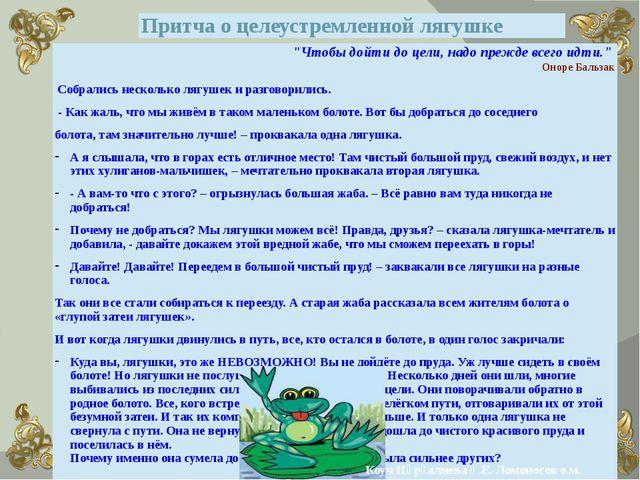 """Коуч Нұрғалиева Ғ.Е. Ломоносов о.м. Притча о целеустремленной лягушке """"Чтобы..."""