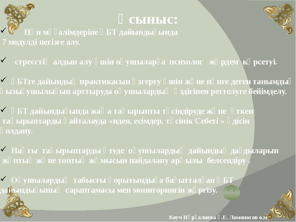 Коуч Нұрғалиева Ғ.Е. Ломоносов о.м. Ұсыныс: Пән мұғалімдеріне ҰБТ дайындығын...