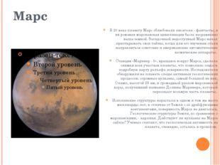 Марс В 20 веке планету Марс облюбовали писатели - фантасты, в их романах марс