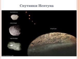 Спутники Нептуна