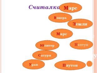 Считалка М – Марина В- варила З - землянику М - малину Ю- Юля С - съела У -у