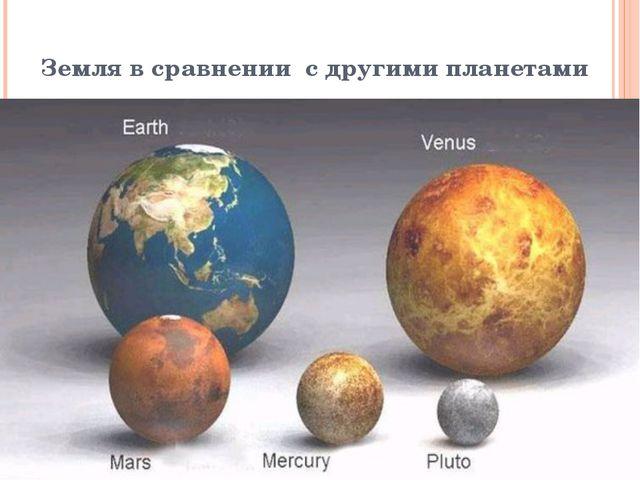 Земля в сравнении с другими планетами