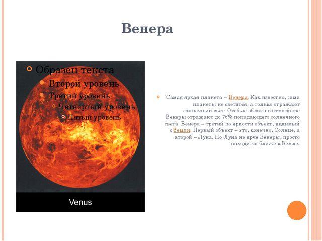 Венера Самая яркая планета – Венера. Как известно, сами планеты не светятся,...