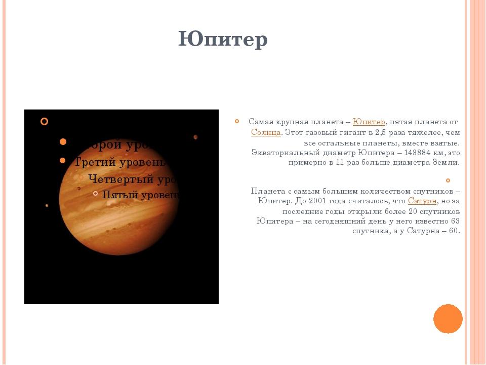 Юпитер Самая крупная планета – Юпитер, пятая планета от Солнца. Этот газовый...