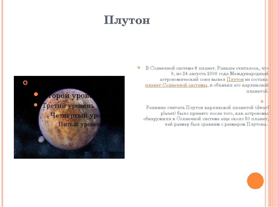 Плутон В Солнечной системе 8 планет. Раньше считалось, что 9, но 24 августа 2...