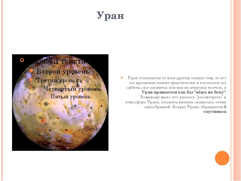 Уран Уран отличается от всех других планет тем, то его ось вращения лежит пра...