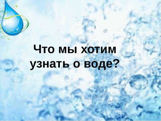 Что мы хотим узнать о воде?