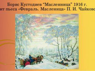 """Борис Кустодиев """"Масленница"""" 1916 г. Звучит пьеса «Февраль. Масленица» П. И."""
