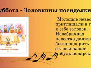 Суббота - Золовкины посиделки Молодые невестки приглашали в гости к себе золо