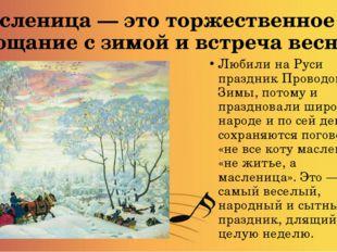 Масленица — это торжественное прощание с зимой и встреча весны. Любили на Рус