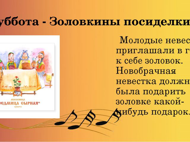 Суббота - Золовкины посиделки Молодые невестки приглашали в гости к себе золо...