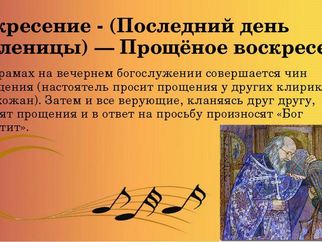 Воскресение - (Последний день Масленицы) — Прощёное воскресенье В храмах на в...
