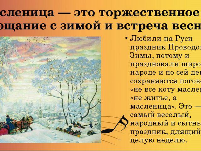 Масленица — это торжественное прощание с зимой и встреча весны. Любили на Рус...