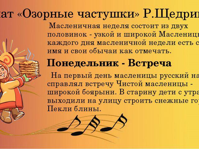 Звучат «Озорные частушки» Р.Щедрина Масленичная неделя состоит из двух полови...