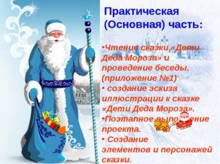 до Практическая (Основная) часть: Чтение сказки «Дети Деда Мороза» и проведен