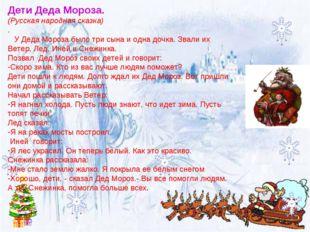 - Дети Деда Мороза. (Русская народная сказка) . У Деда Мороза было три сына