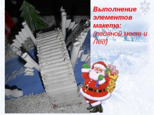 Выполнение элементов макета: (ледяной мост и Лёд)