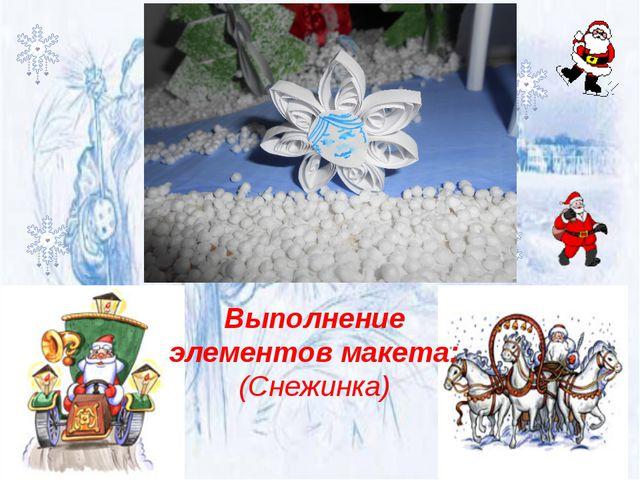 Выполнение элементов макета: (Снежинка)