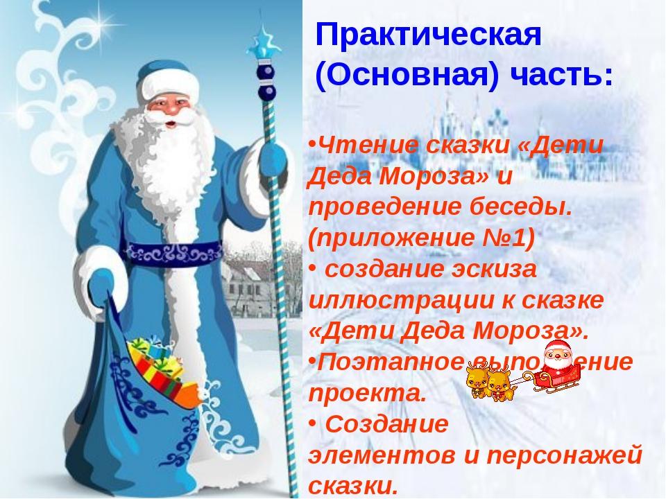 до Практическая (Основная) часть: Чтение сказки «Дети Деда Мороза» и проведен...