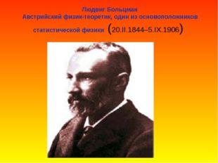 Людвиг Больцман Австрийский физик-теоретик, один из основоположников статисти