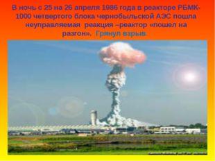 В ночь с 25 на 26 апреля 1986 года в реакторе РБМК-1000 четвертого блока черн