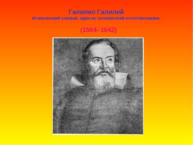 Галилео Галилей Итальянский ученый, один из основателей естествознания. (1564...