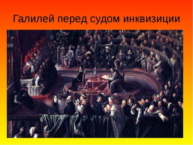 Галилей перед судом инквизиции