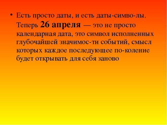 Есть просто даты, и есть даты-символы. Теперь 26 апреля — это не просто кале...