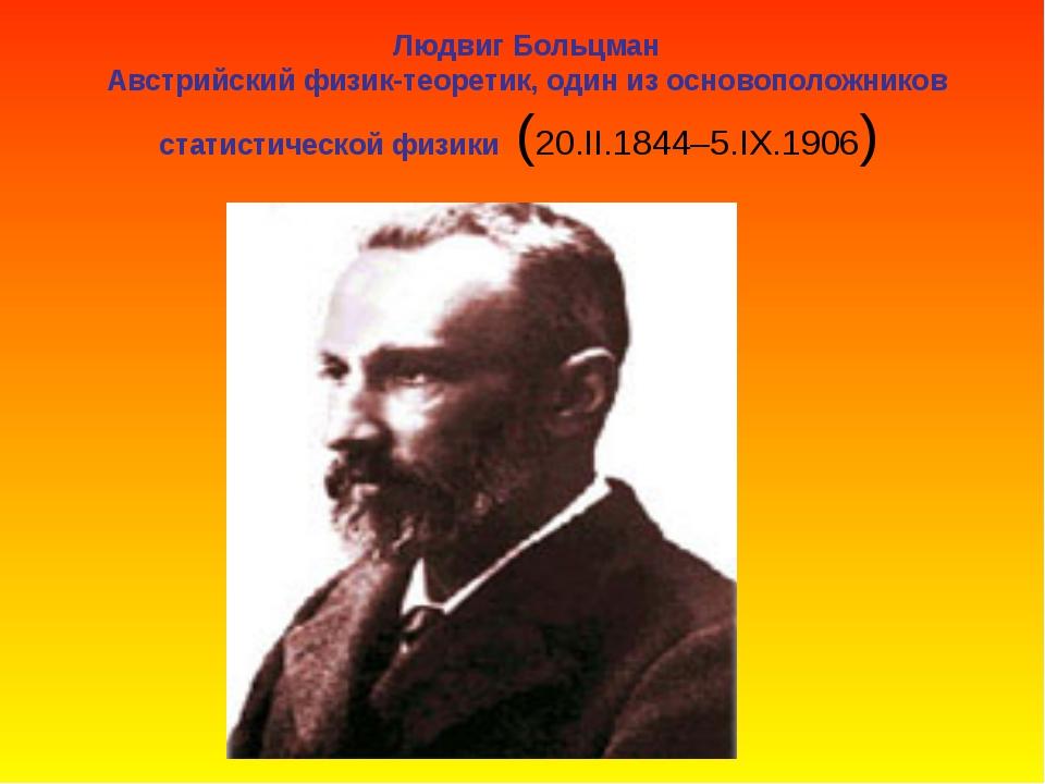 Людвиг Больцман Австрийский физик-теоретик, один из основоположников статисти...