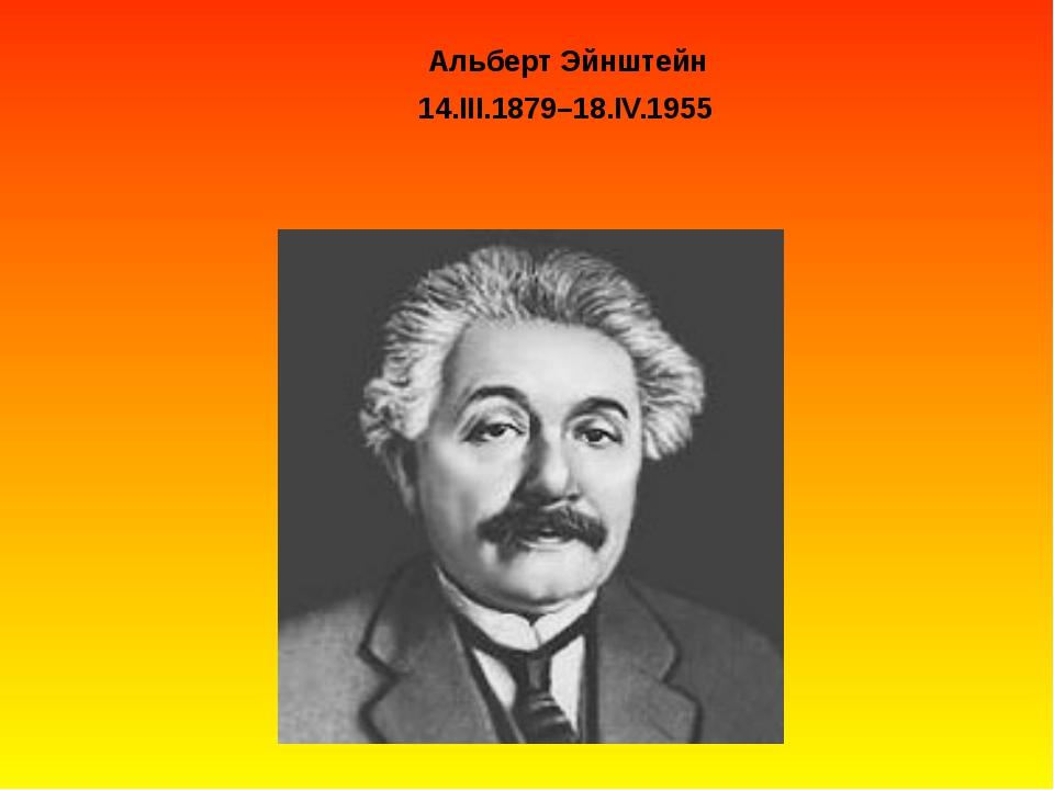 Альберт Эйнштейн 14.III.1879–18.IV.1955
