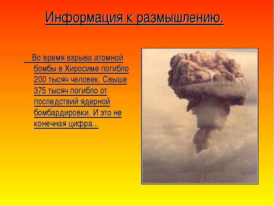 Информация к размышлению. Во время взрыва атомной бомбы в Хиросиме погибло 20...