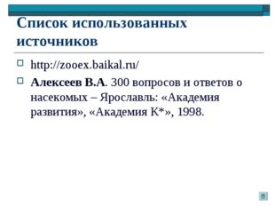 Список использованных источников http://zooex.baikal.ru/ Алексеев В.А. 300 во