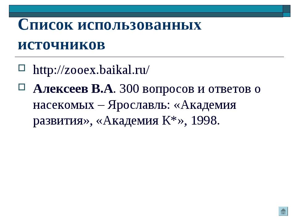 Список использованных источников http://zooex.baikal.ru/ Алексеев В.А. 300 во...