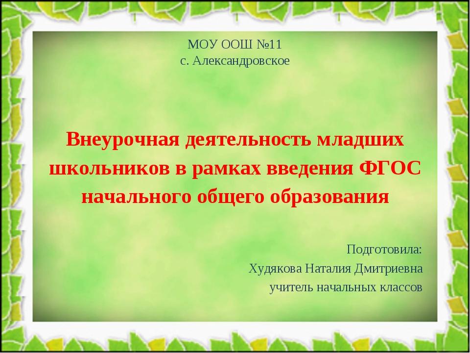 МОУ ООШ №11 с. Александровское Внеурочная деятельность младших школьников в...