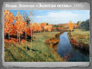 Исаак Левитан «Золотая осень» 1895г.